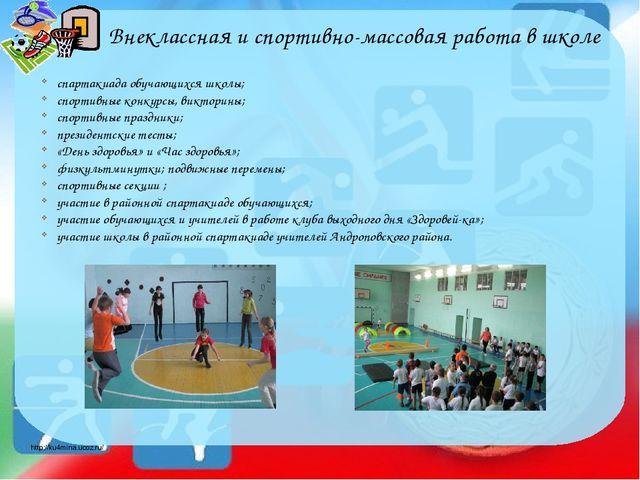 Внеклассная и спортивно-массовая работа в школе спартакиада обучающихся школы...