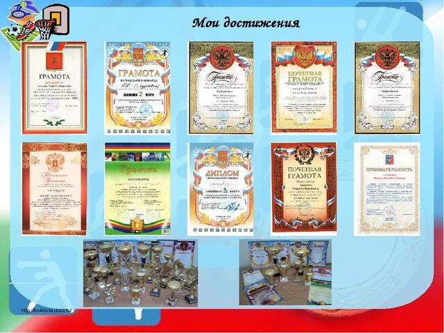 Мои достижения http://ku4mina.ucoz.ru/