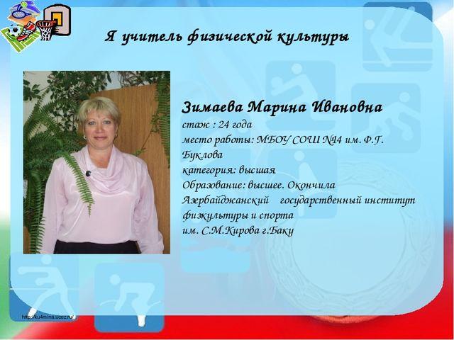 Я учитель физической культуры Зимаева Марина Ивановна стаж : 24 года место ра...