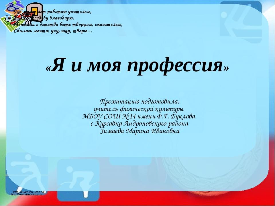 «Я и моя профессия» Презентацию подготовила: учитель физической культуры МБОУ...