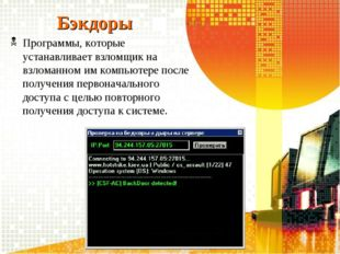 Бэкдоры Программы, которые устанавливает взломщик на взломанном им компьютере
