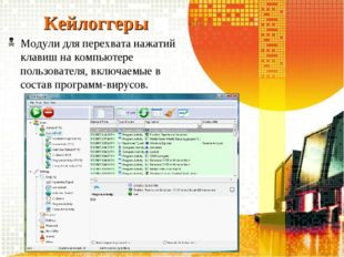 Кейлоггеры Модули для перехвата нажатий клавиш на компьютере пользователя, вк