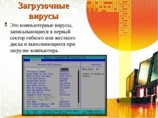 Загрузочные вирусы Это компьютерные вирусы, записывающиеся в первый сектор ги