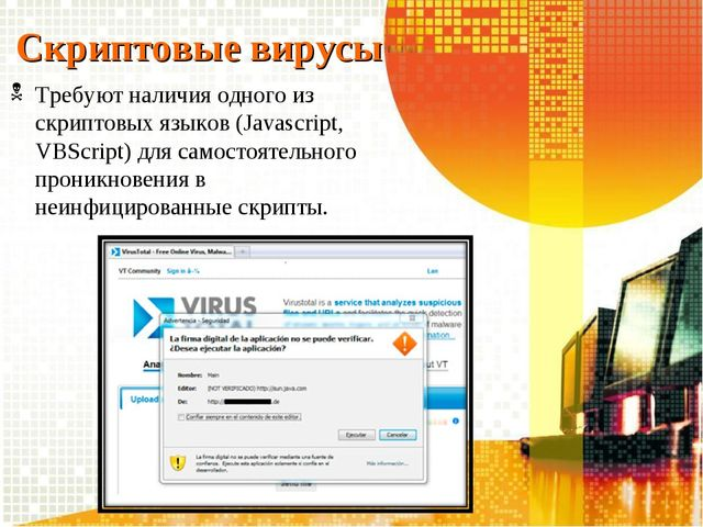 Скриптовые вирусы Требуют наличия одного из скриптовых языков (Javascript, VB...