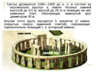 Третье датируется 1500—1400 до н. э. и состоит из вертикально врытых в землю