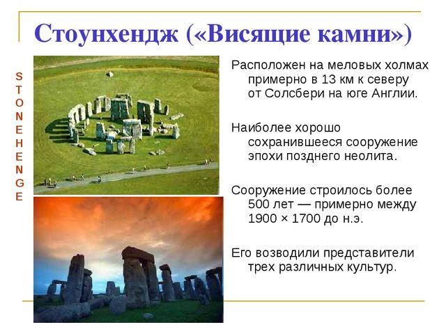 Стоунхендж («Висящие камни») Расположен намеловых холмах примерно в13кмк...