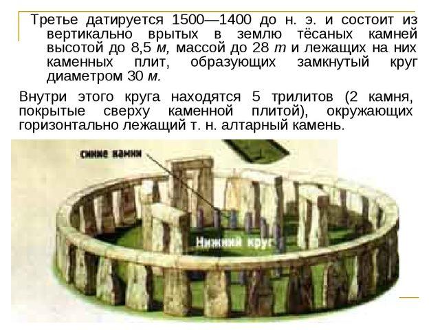 Третье датируется 1500—1400 до н. э. и состоит из вертикально врытых в землю...
