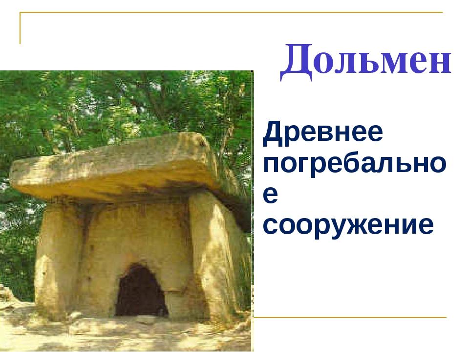 Дольмен Древнее погребальное сооружение
