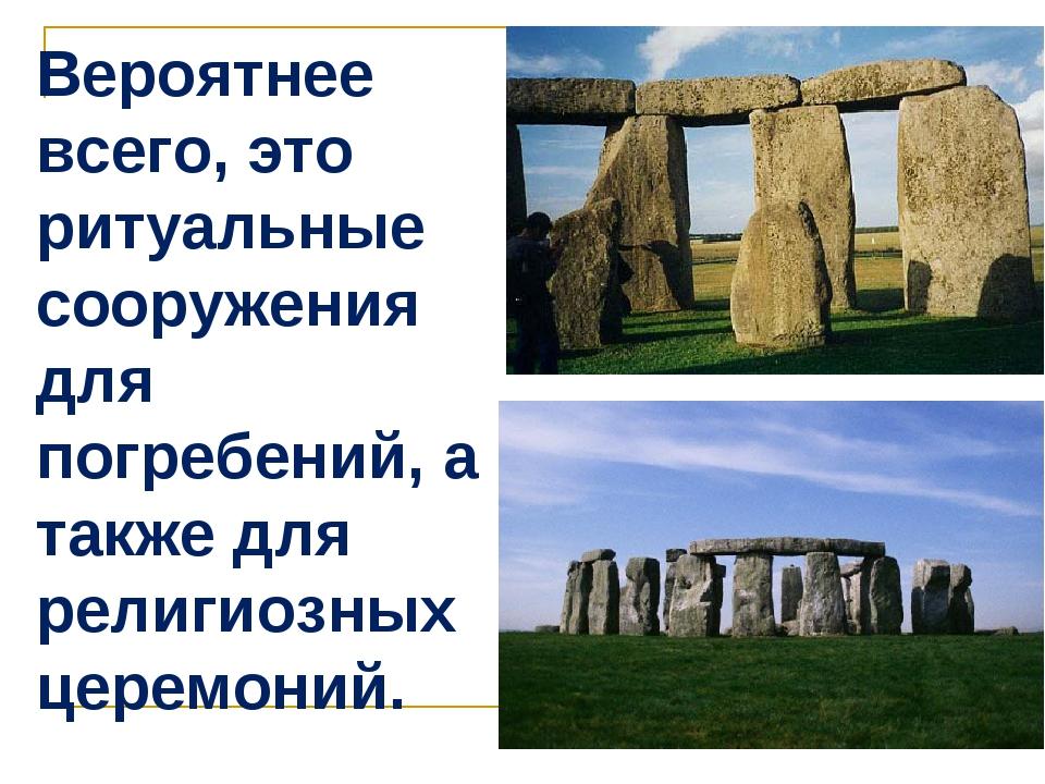 Вероятнее всего, это ритуальные сооружения для погребений, а также для религи...
