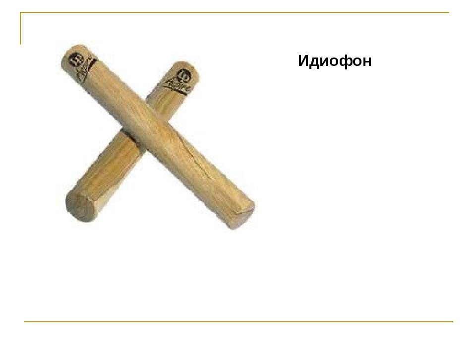 Идиофон