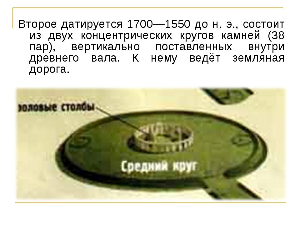 Второе датируется 1700—1550 до н. э., состоит из двух концентрических кругов...