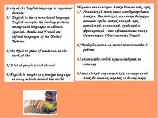 Study of the English language is important because: English is the internatio