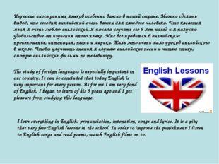 Изучение иностранных языков особенно важно в нашей стране. Можно сделать выв