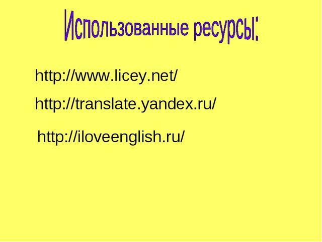 http://translate.yandex.ru/ http://iloveenglish.ru/ http://www.licey.net/