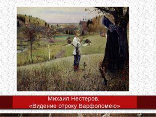 Михаил Нестеров. «Видение отроку Варфоломею»