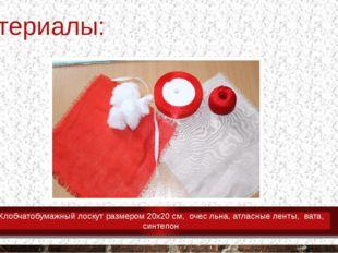 Материалы: Хлобчатобумажный лоскут размером 20х20 см, очес льна, атласные лен