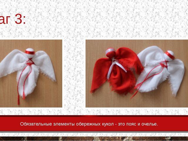 Шаг 3: Обязательные элементы обережных кукол - это пояс и очелье.