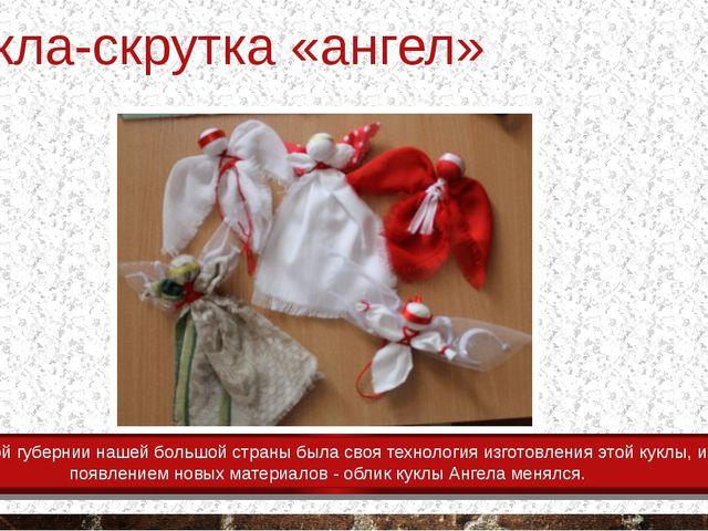 Кукла-скрутка «ангел» В каждой губернии нашей большой страны была своя технол...