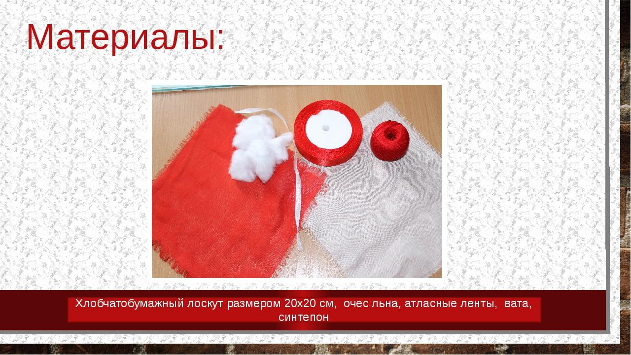 Материалы: Хлобчатобумажный лоскут размером 20х20 см, очес льна, атласные лен...