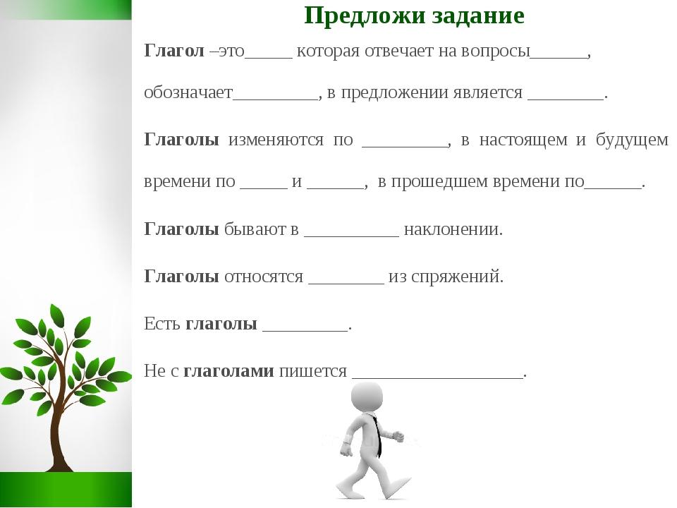 Глагол –это_____ которая отвечает на вопросы______, обозначает_________, в пр...