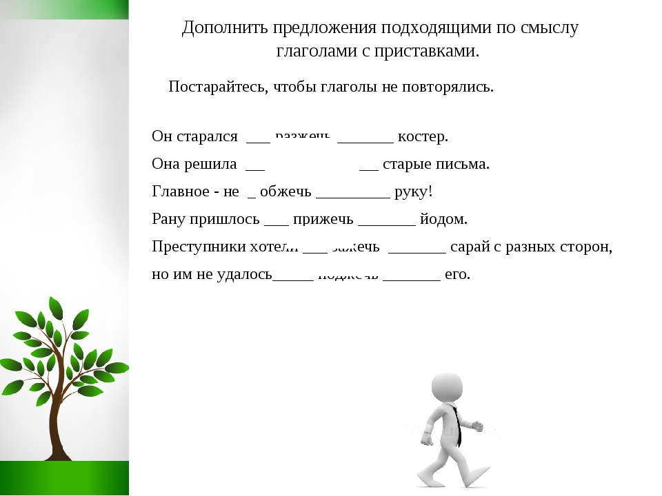 Дополнить предложения подходящими по смыслу глаголами с приставками. Постарай...