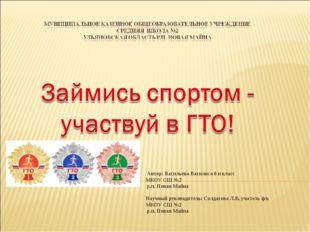 Автор: Васильева Василиса 6 в класс МКОУ СШ №2 р.п. Новая Майна Научный руко