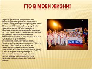 Первый фестиваль Всероссийского физкультурно-спортивного комплекса «Готов к т