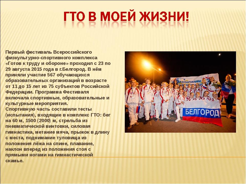 Первый фестиваль Всероссийского физкультурно-спортивного комплекса «Готов к т...
