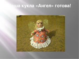 Наша кукла «Ангел» готова!