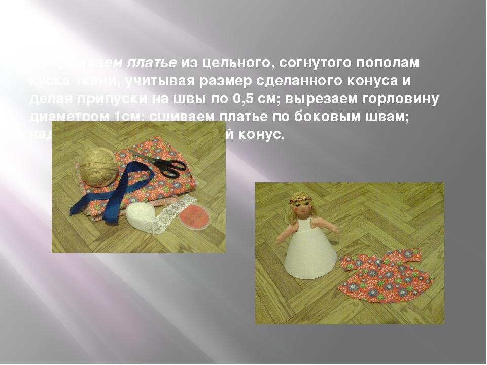 Выкраиваем платье из цельного, согнутого пополам куска ткани, учитывая разме...