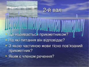 2-й вал Що називається прикметником? На які питання він відповідає? З якою ч