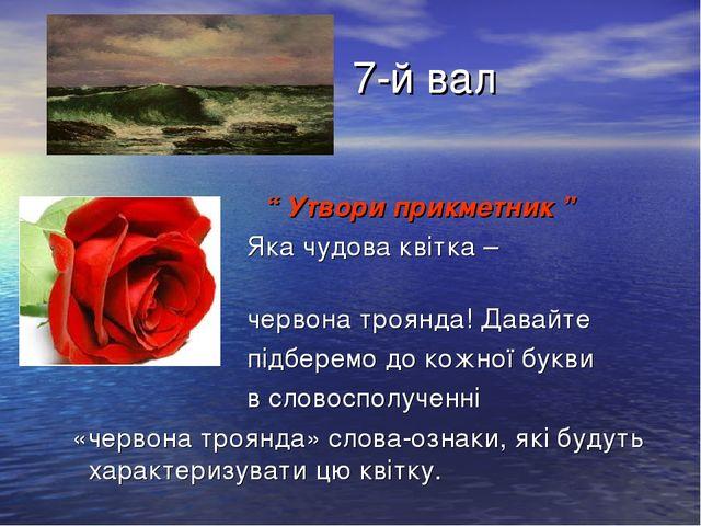 """7-й вал """" Утвори прикметник """" Яка чудова квітка – червона троянда! Давайте п..."""