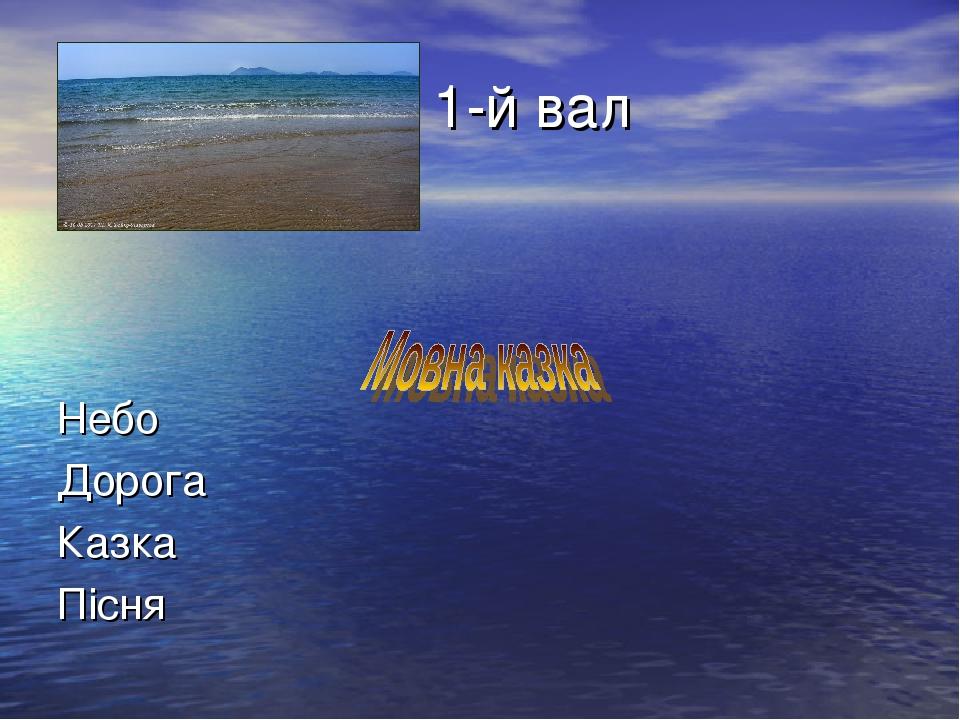 1-й вал Небо Дорога Казка Пісня