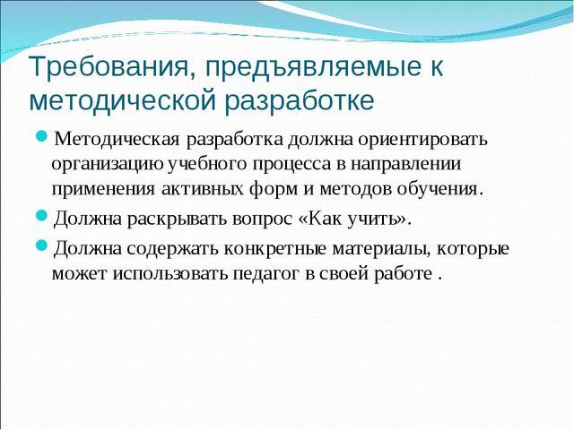Требования, предъявляемые к методической разработке Методическая разработка д...
