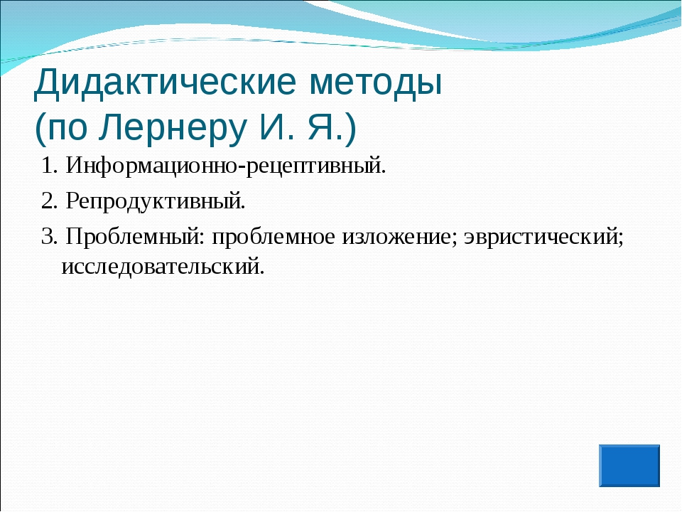 Дидактические методы (по Лернеру И. Я.) 1. Информационно-рецептивный. 2. Репр...
