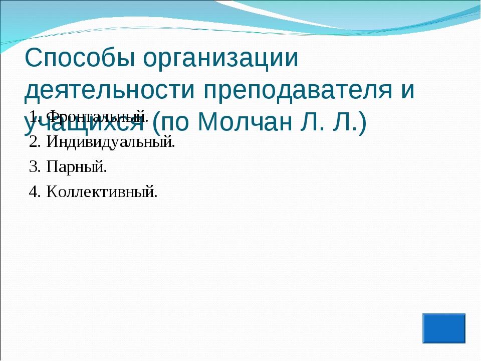 Способы организации деятельности преподавателя и учащихся (по Молчан Л. Л.) 1...