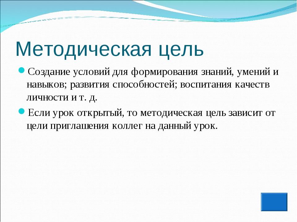 Методическая цель Создание условий для формирования знаний, умений и навыков;...