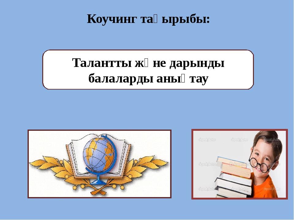 Коучинг тақырыбы: Талантты және дарынды балаларды анықтау 538×680