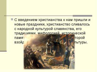 С введением христианства к нам пришли и новые праздники, христианство сливало