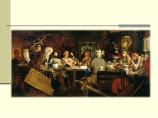 На широком княжеском дворе стали устраивать по праздникам угощения для всего