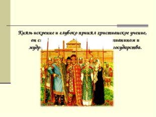 Князь искренне и глубоко принял христианское учение, он старался быть достойн