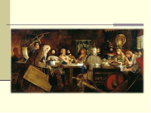 На широком княжеском дворе стали устраивать по праздникам угощения для всего...