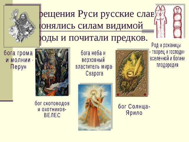 до крещения Руси русские славяне поклонялись силам видимой природы и почитали...