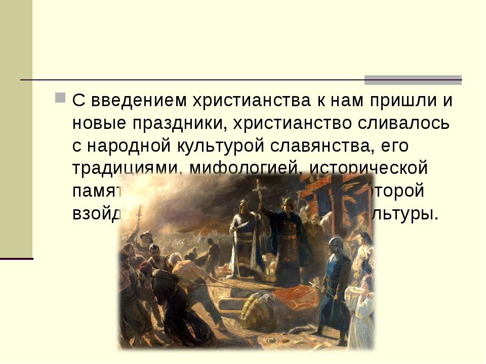 С введением христианства к нам пришли и новые праздники, христианство сливало...