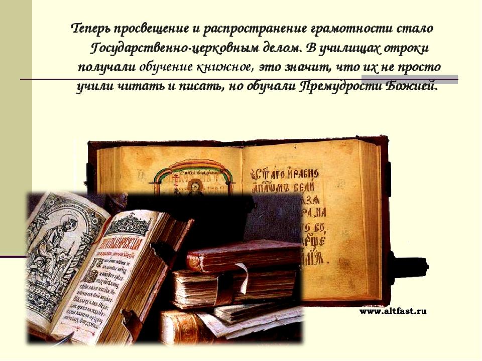Теперь просвещение и распространение грамотности стало Государственно-церков...