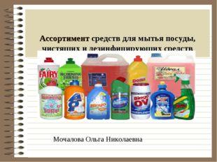 Ассортимент средств для мытья посуды, чистящих и дезинфицирующих средств  М