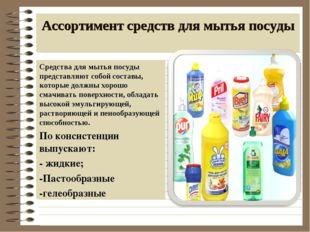 Ассортимент средств для мытья посуды  Средства для мытья посуды представляю