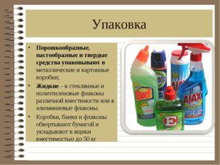 Упаковка Порошкообразные, пастообразные и твердые средства упаковывают в мета