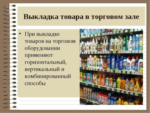 Выкладка товара в торговом зале При выкладке товаров на торговом оборудовании...