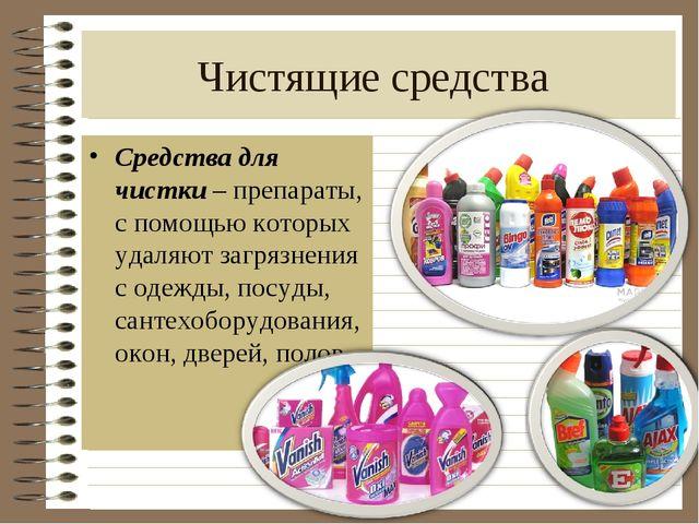 Чистящие средства Средства для чистки – препараты, с помощью которых удаляют...